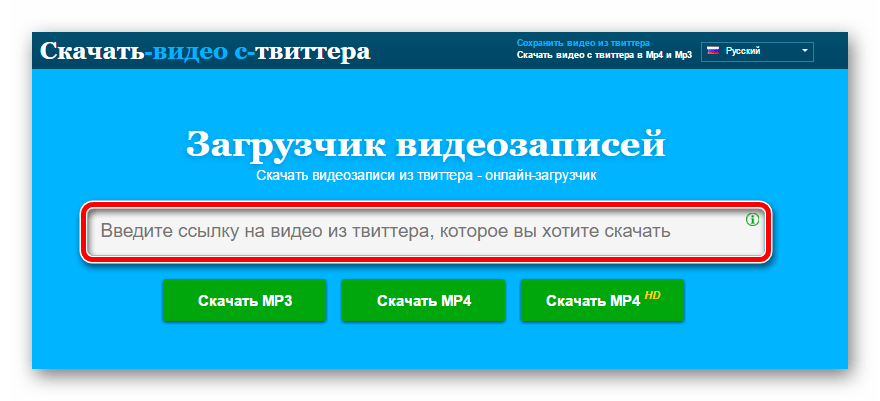 Главная страница сервиса DownloadTwitterVideos