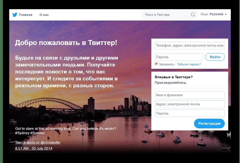 Главная страница сервиса микроблогов Twitter