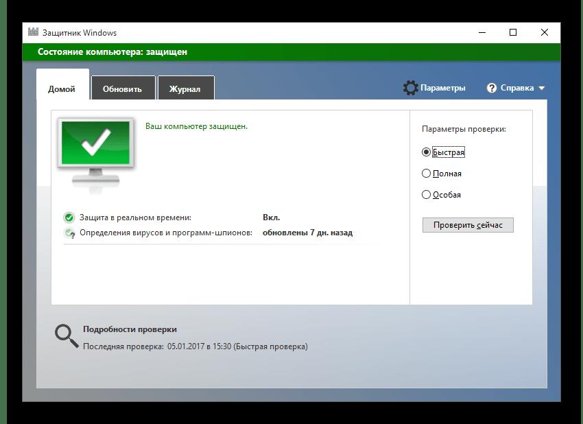 Главное меню встроенного антивирусного обеспечения Microsoft Windows Defender