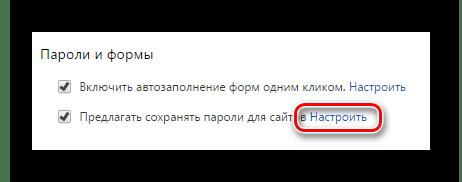 Google Chrome Настройка сохранения паролей