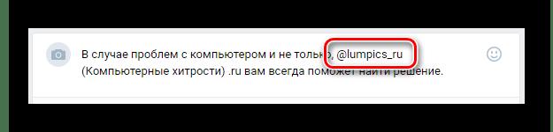 Идентификатор ссылки в записи на странице ВКонтакте