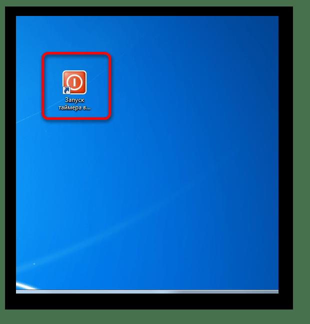 Иконка ярлыка изменена Windows 7