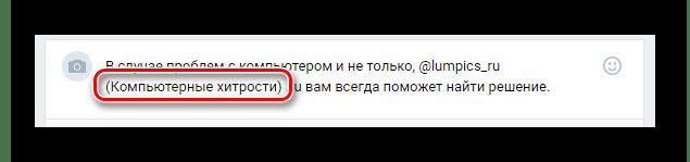 Имя ссылки в записи на странице ВКонтакте