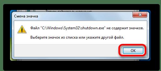 Информационное сообщение о том что файл не содержит значков в Windows 7