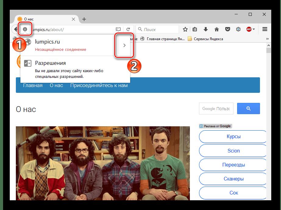 Информация о сайте в Mozilla Firefox