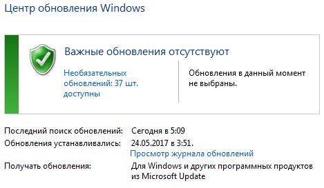 Информация об имеющихся на сегодняшний день важных обновлениях Windows