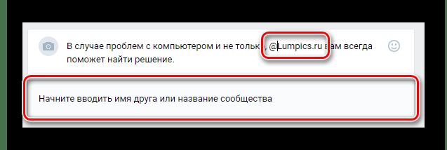 Интерфейс поиска страниц ВКонтакте для выставления отметки