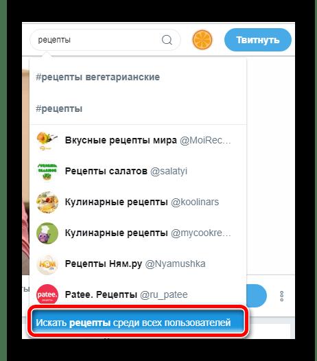 Ищем людей по ключевому слову в Твиттере