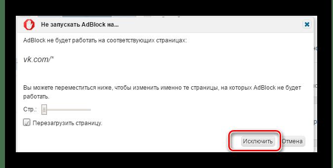 Исключение сайта ВКонтакте из работы дополнения AdBlock