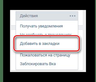 Использование функции добавить в закладки на странице интересующего пользователя ВКонтакте