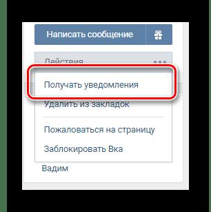 Использование функции получать уведомления на странице интересующего пользователя ВКонтакте