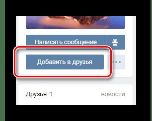 Использование кнопки добавить в друзья на странице интересующего пользователя ВКонтакте