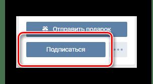 Использование кнопки подписаться на странице интересующего пользователя ВКонтакте