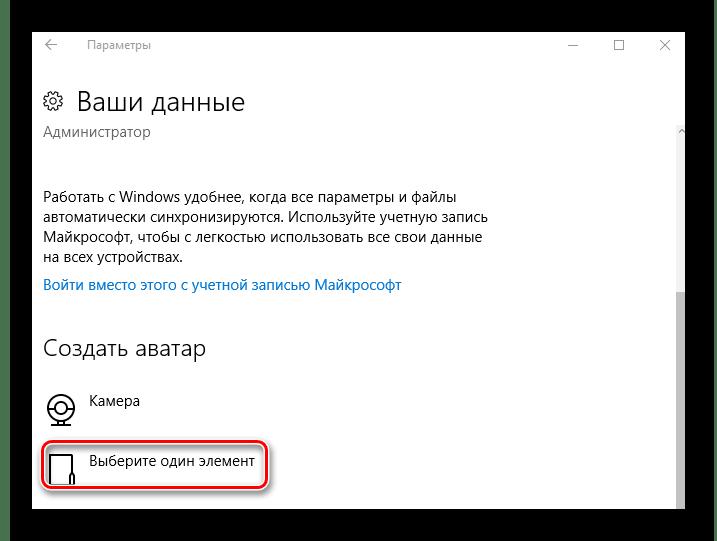 Изменение аватара в Виндовс 10