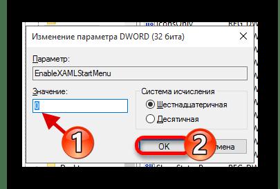 Изменение параметра DWORD -32 бита в редакторе реестра