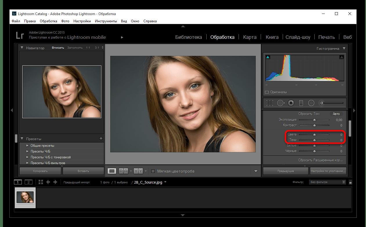 Изменение параметров тени и света фотографии в программе Adobe Photoshop Lightroom