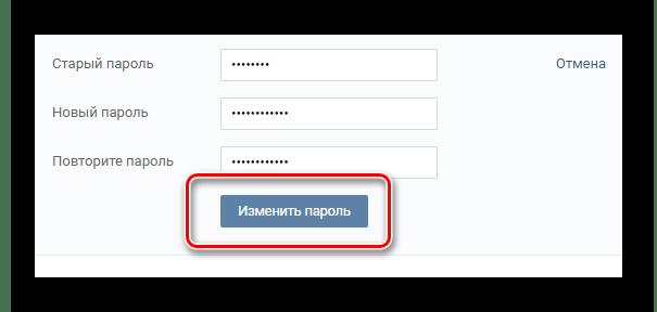 Изменение пароля в разделе настройки ВКонтакте