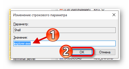 Изменение строкового параметра с помощью редактора реестра в виндовс 10
