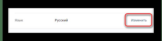 Изменение языка интерфейса через языковые настройки ВКонтакте