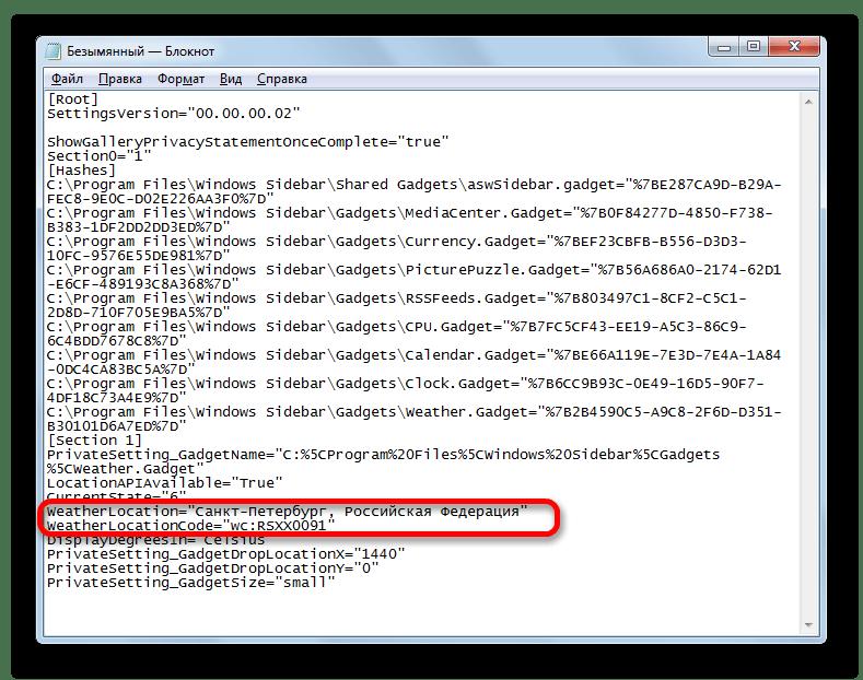 Изменения в коде файла Settings.ini в Блокноте в Windows 7