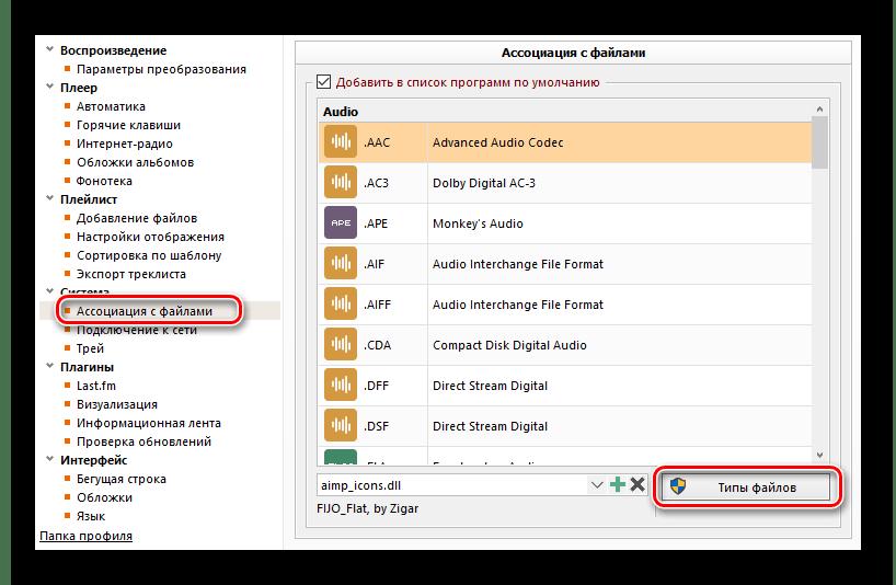 Изменяем ассоциацию с файлами в настройках AIMP