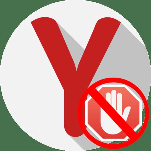 Как отключить блокировщик рекламы в Яндекс Браузере