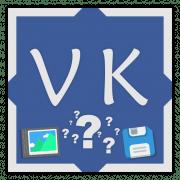 Как скачать фото с ВКонтакте на компьютер