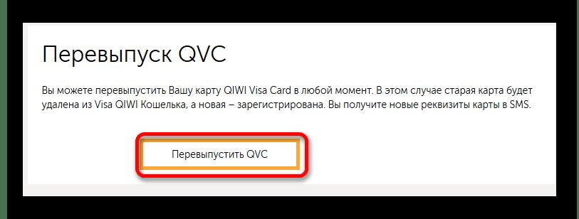 Как создать виртуальную карту QIWI