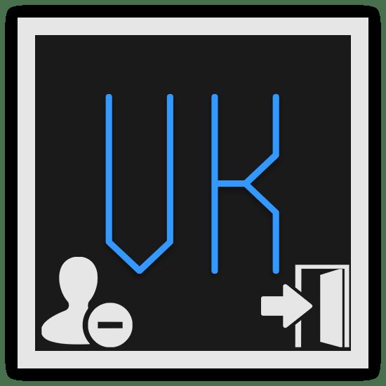 Как удалить человека из беседы ВКонтакте