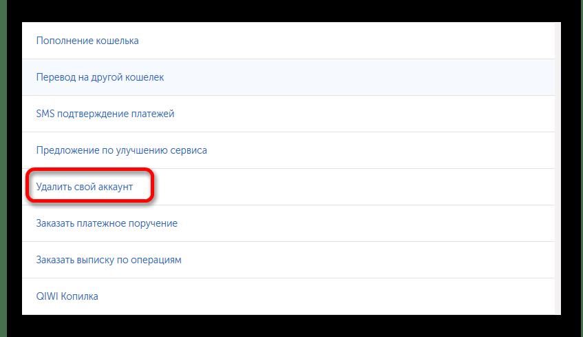 Как удалить кошелек в системе КивиКак удалить кошелек в системе Киви