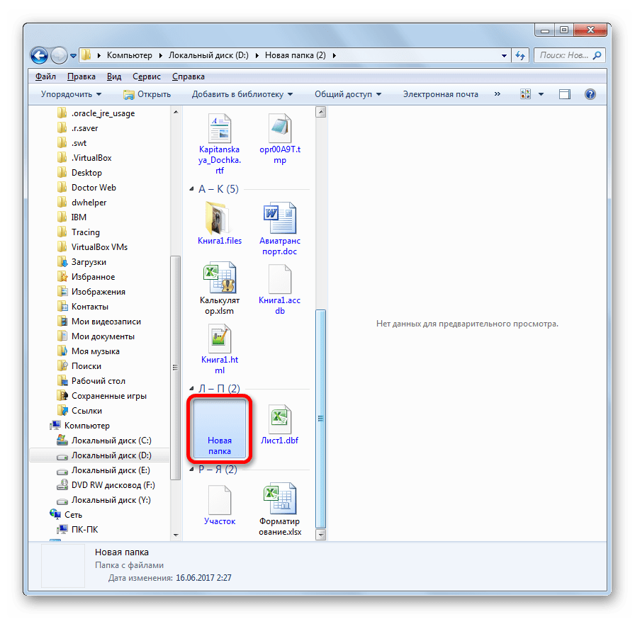 Каталог имеет прозранчый значок Проводнике в Windows 7