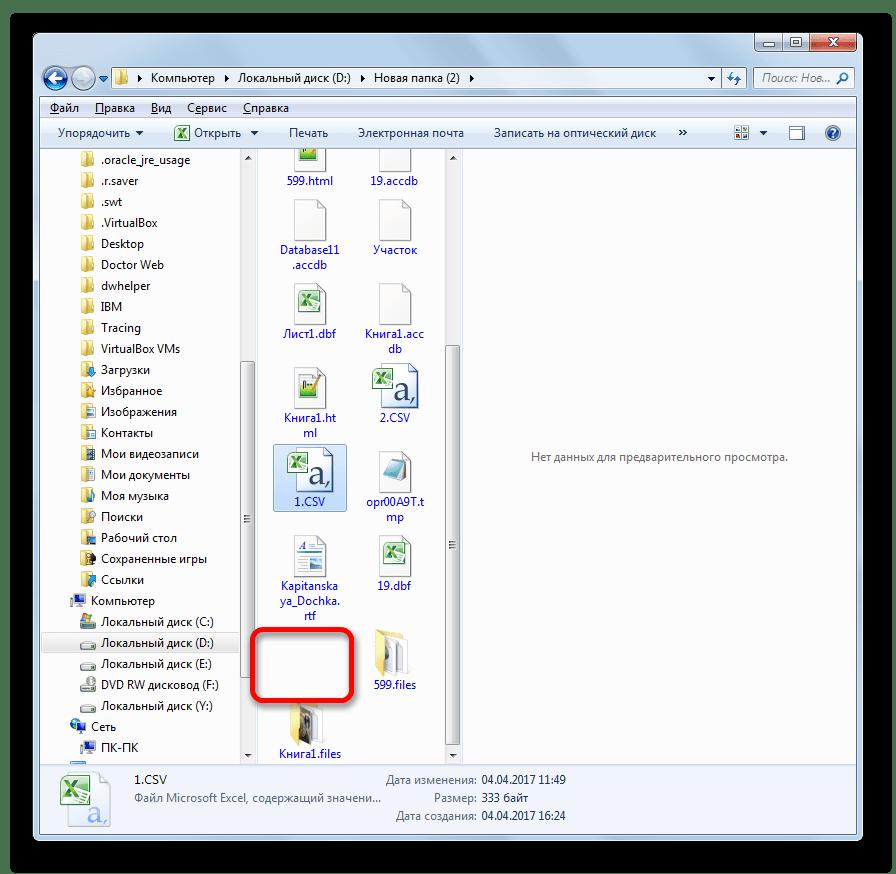 Каталог невидимый в Проводнике в Windows 7