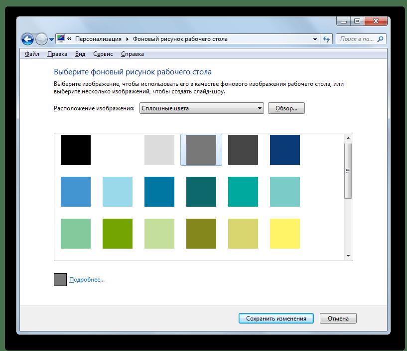 Категория сплошные цвета для фонового рисунка рабочего стола в Windows 7