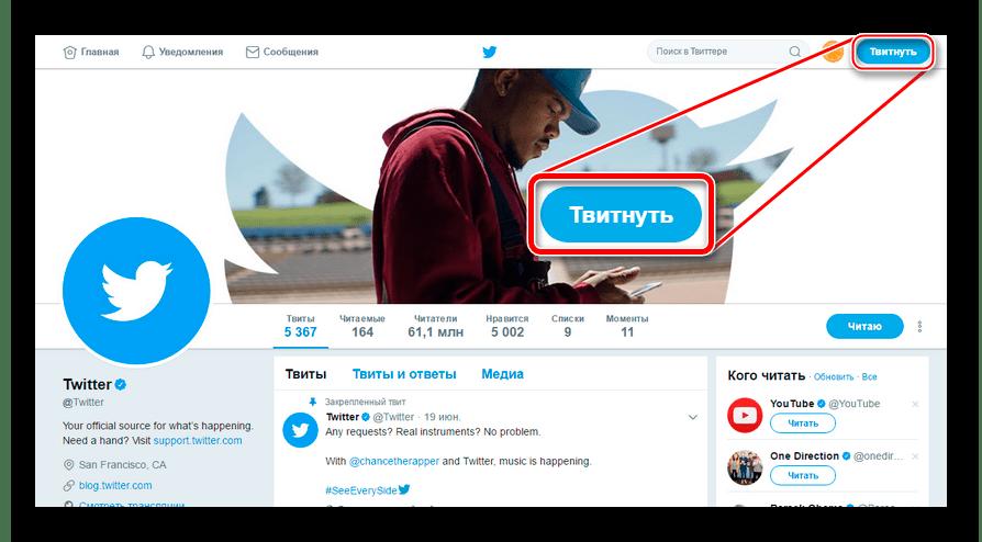 Кнопка Твитнуть на странице сервиса Twitter