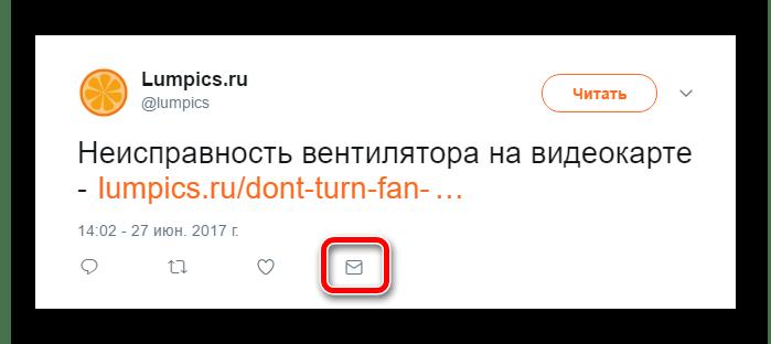 Кнопка для отправки твита в личном сообщении