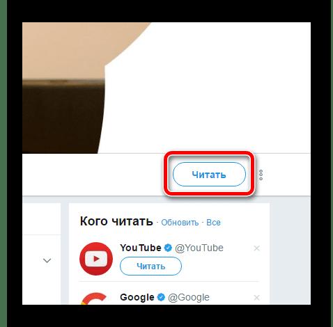 Кнопка для подписки на персональную ленту пользователя в сервисе микроблогов Твиттер