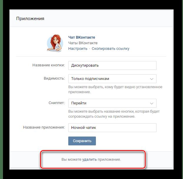 Кнопка для удаления чата в разделе управление сообществом в группе ВКонтакте