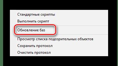 Кнопка обновление базы данных AVZ