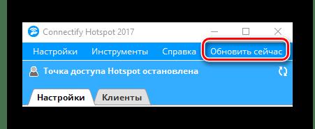 Кнопка перехода на страницу покупки Connectify