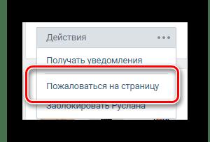 Кнопка пожаловаться на страницу в профиле нарушителя ВКонтакте