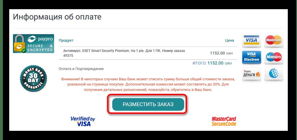 Кнопка размещения заказа для покупки антивирусной программы ESET NOD32 Antivirus