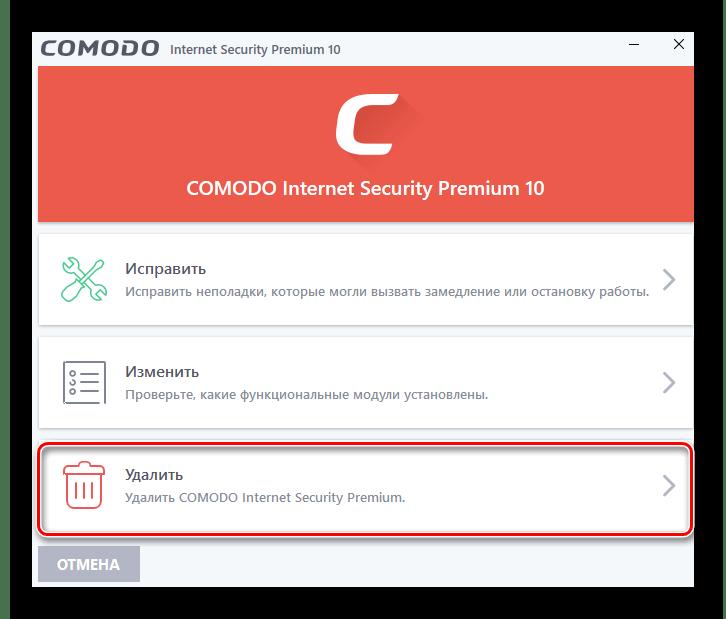 Кнопка удаления антивируса Comodo