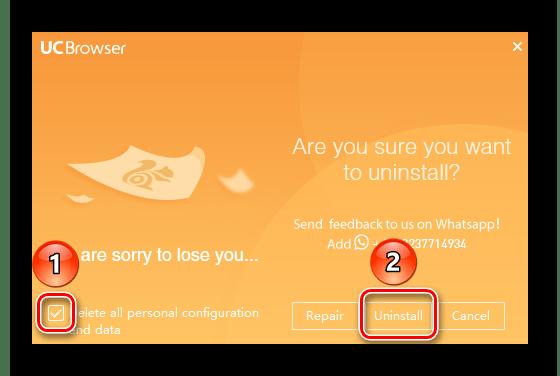 Кнопка удаления с ПК UC Browser и всех пользовательских настроек