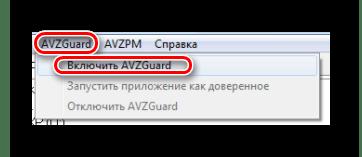 Кнопка включения AVZGuard