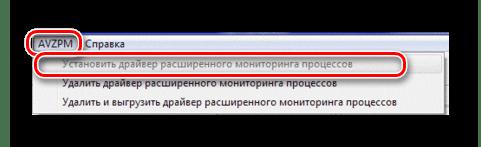 Кнопка включения системы AVZPM