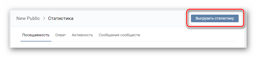 Кнопка выгрузить статистику в разделе статистика сообщества в группе ВКонтакте