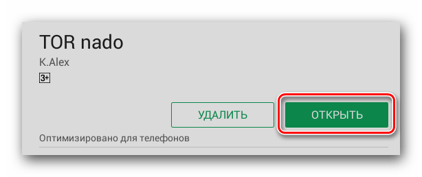 Кнопка запуска программы TOR nado