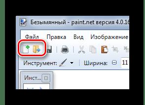 Кнопки Создать и Открыть в Paint.NET