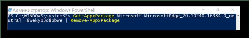 Команда для отключения Microsoft Edge