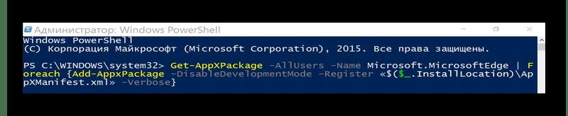 Команда для сброса Microsoft Edge